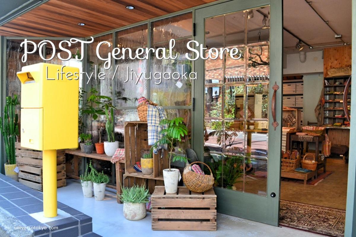 POST General Store 「ポスト ジェネラルストア / 自由が丘」
