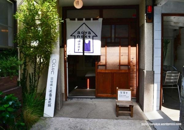 Aoya Next Door