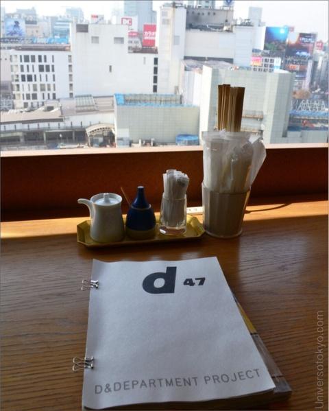 DD47 Shokudo