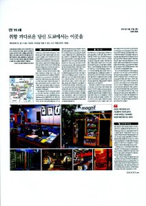 Hankyoreh, Korea nationwide newspaper, April 2014