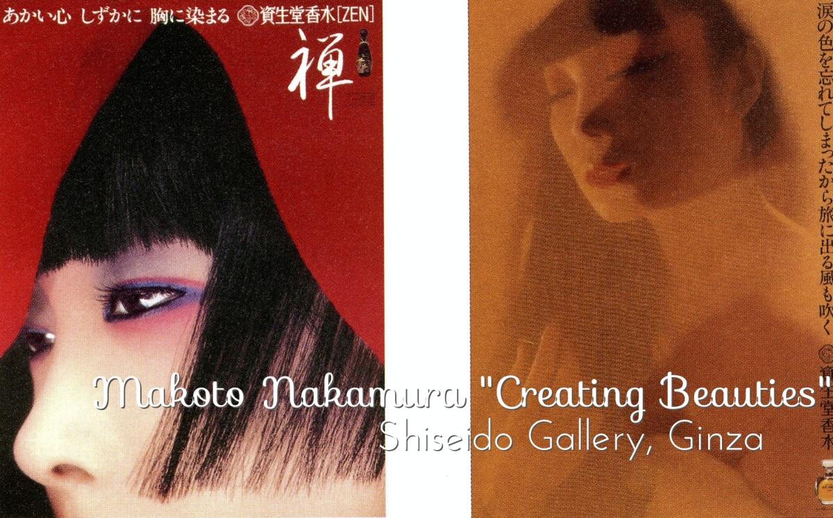 Makoto Nakamura's Shiseido — Creating Beauties 「 中村誠の資生堂 美人を創る 」