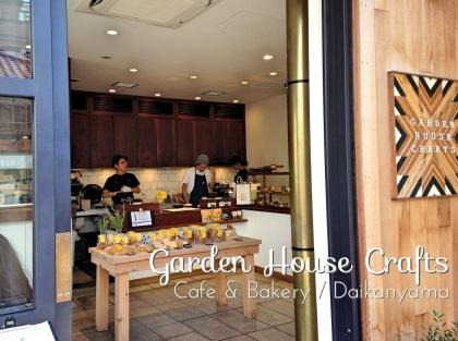 garden house crafts label
