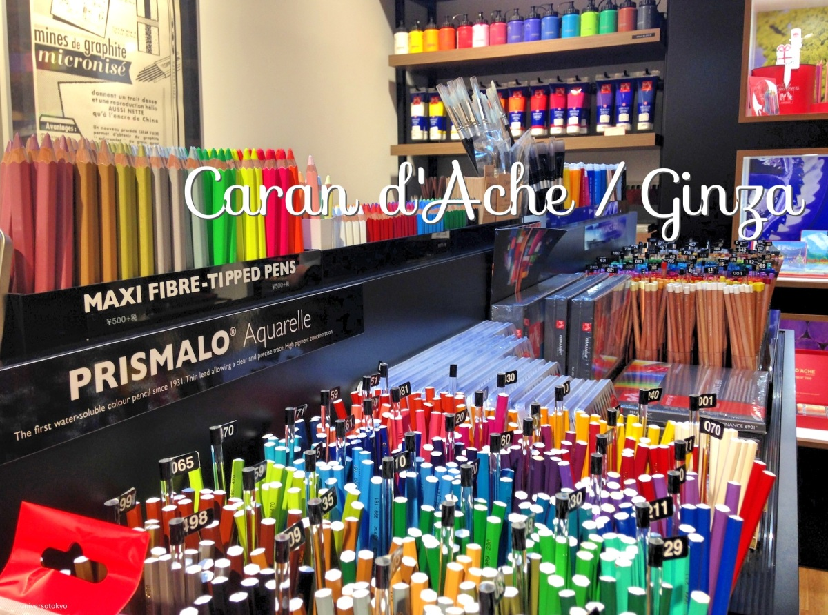 Caran d'Ache Ginza Boutique 「カランダッシュ 銀座ブティック / 銀座」